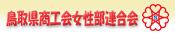 鳥取県商工会女性部連合会